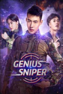 ดูหนัง Genius Sniper (2020) นักพลซุ่มยิงที่อัจฉริยะ [ซับไทย]