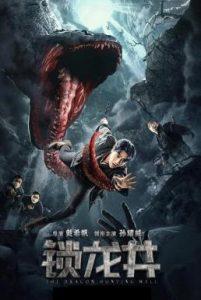 ดูหนัง The Dragon Hunting Well (2020) ล่าปีศาจสยอง [ซับไทย]