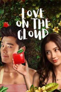 ดูหนัง Love on the Cloud (2014) รสรักร้อยกลีบเมฆ [ซับไทย]