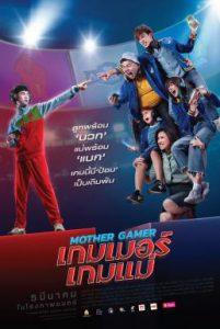 ดูหนัง Mother Gamer (2020) เกมเมอร์เกมแม่