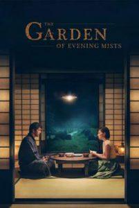 ดูหนัง The Garden of Evening Mists (2019) อุทยานหมอกสนธยา [ซับไทย]