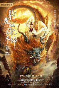 ดูหนัง Taoist Master:Kylin (2020) ปรมาจารย์ลัทธิเต๋า: ฉีหลิน [ซับไทย]