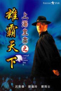 ดูหนัง Lord of East China Sea 2 (1993) ต้นแบบโคตรเจ้าพ่อ 2 [ซับไทย]