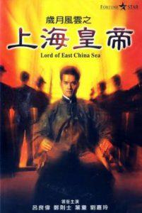 ดูหนัง Lord of East China Sea (1993) ต้นแบบโคตรเจ้าพ่อ [ซับไทย]