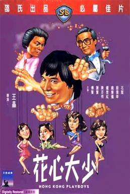 ดูหนัง Hong Kong Playboys (1983) ยอดรักพ่อปลาไหล