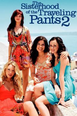 ดูหนัง The Sisterhood of the Traveling Pants 2 (2008) มนต์รักกางเกงยีนส์ 2
