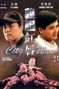 ดูหนัง City War (1988) บัญชีโหดปิดไม่ลง