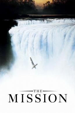 ดูหนัง The Mission (1986) เดอะมิชชั่น นักรบนักบุญ