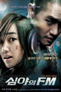 ดูหนัง Midnight FM (2010)