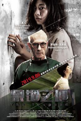 ดูหนัง The Trapped (2020) กับดักนรก