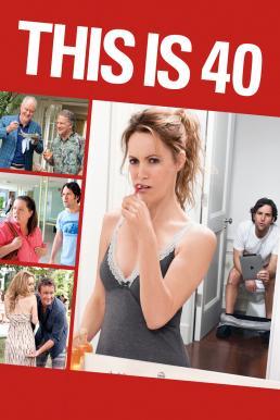 ดูหนัง This Is 40 (2012) โอ๊ย 40 จะวัยทีนหรือวัยทอง
