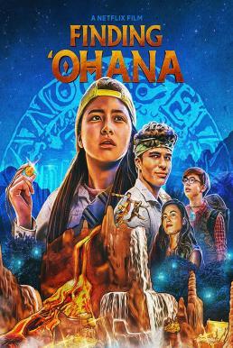 ดูหลัง Finding Ohana (2021) ผจญภัยใจอะโลฮา