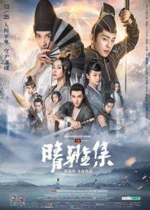 ดูหนัง The Yin Yang Master Dream of Eternity (2021) หยิน หยาง ศึกมหาเวทสะท้านพิภพ: สู่ฝันอมตะ [ซับไทย]