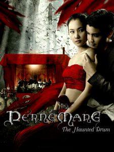 ดูหนัง The Haunted Drum (2007) เปิงมาง กลองผีหนังมนุษย์