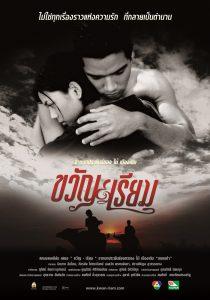 ดูหนัง Kwan-Riam (2001) ขวัญกับเรียม