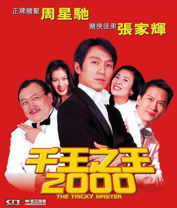 ดูหนัง The Tricky Master (1999) คนเล็กตัดห้าเอ