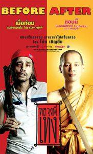 ดูหนัง The Holy Man 1 (2005) หลวงพี่เท่ง ภาค 1