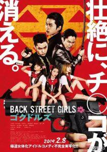 ดูหนัง Back Street Girls: Gokudols (2019) ไอดอลสุดซ่า ป๊ะป๋าสั่งลุย