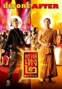 ดูหนัง The Holy Man 2 (2008) หลวงพี่เท่ง 2 รุ่นฮาร่ำรวย