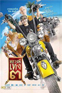 ดูหนัง The Holy Man 3 (2010) หลวงพี่เท่ง 3 รุ่นฮาเขย่าโลก