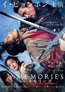 ดูหนัง Memories of the Sword (2015) ศึกจอมดาบชิงบัลลังก์
