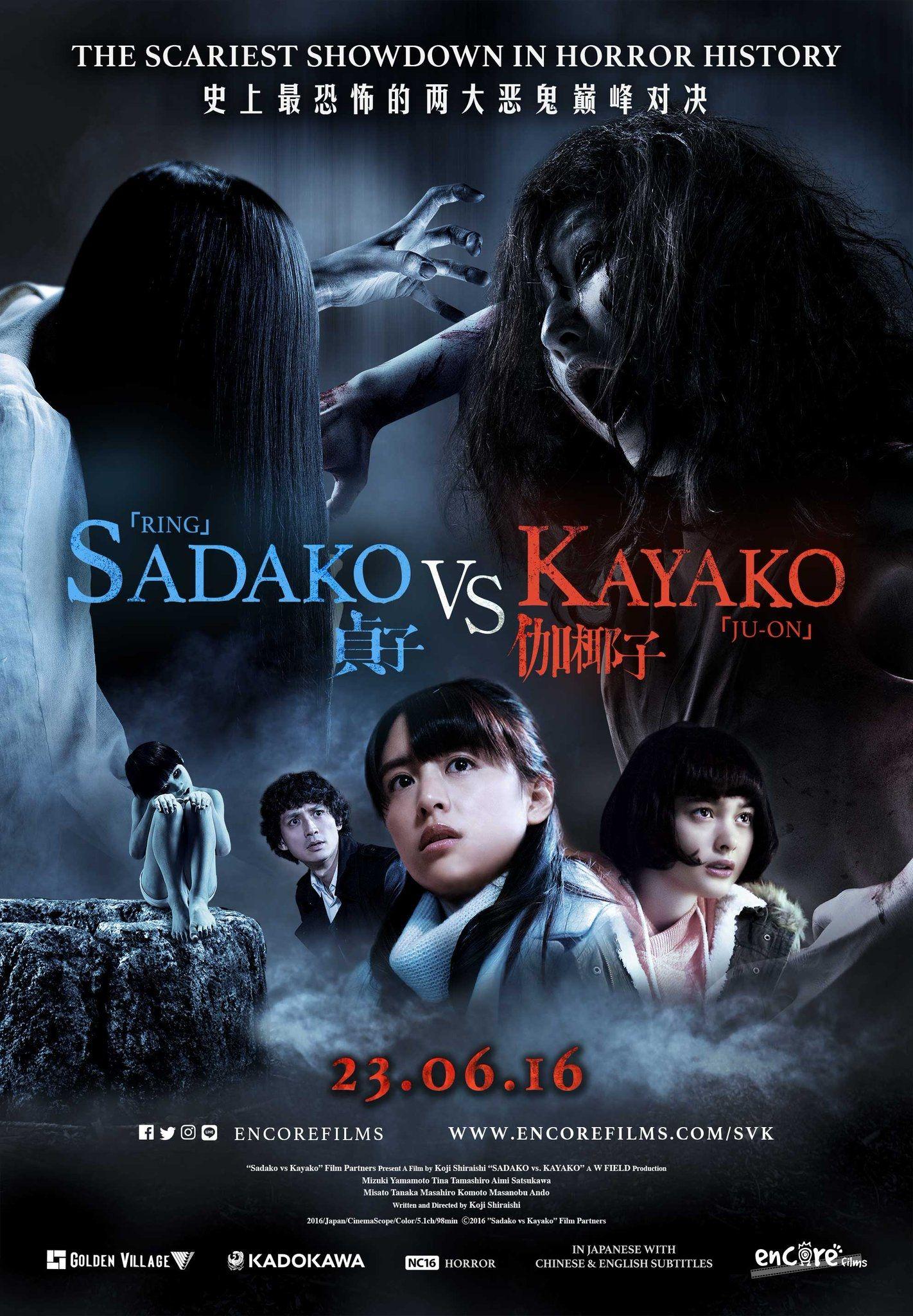 ดูหนัง Sadako vs Kayako (2016) ซาดาโกะ ปะทะ คายาโกะ ดุนรกแตก