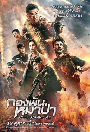 ดูหนัง Wolf Warrior 2 (2017) กองพันหมาป่า