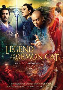 ดูหนัง Legend Of The Demon Cat (2017) ตำนานอสูรล่าวิญญาณ