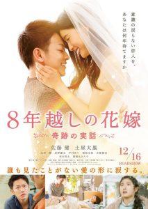ดูหนัง The 8-Year Engagement (2017) บันทึกน้ำตารัก 8 ปี