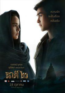 ดูหนัง Nakee 2 (2018) นาคี 2