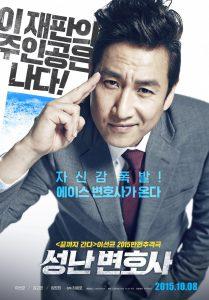 ดูหนัง The Advocate: A Missing Body (2015) คดีศพไร้ร่าง