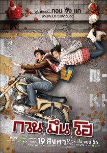 ดูหนัง Hello Stranger (2010) กวน มึน โฮ