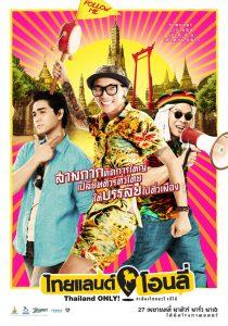 ดูหนัง Thailand Only (2017) ไทยแลนด์ โอนลี่ เมืองไทยอะไรก็ได้