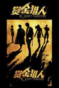 ดูหนัง Bounty Hunters (2016) ทีมล่าพระกาฬ ฮา ท้า ป่วน / โอปป้า ล่าค่าหัว