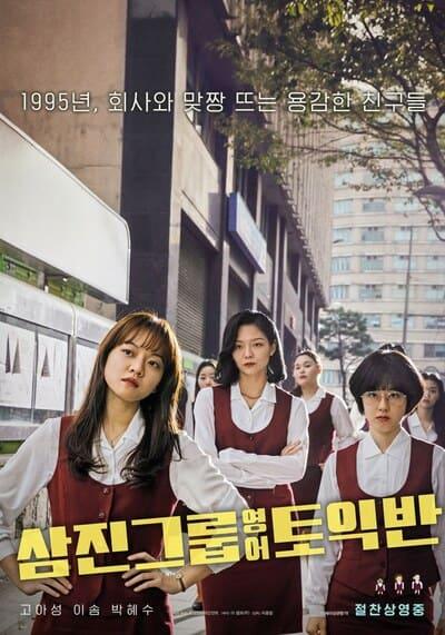 ดูหนัง Samjin Company English Class (2020) [ซับไทย]