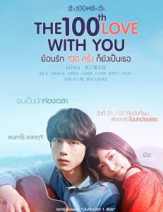 ดูหนัง The 100th Love With You (2017) ย้อนรัก 100 ครั้ง ก็ยังเป็นเธอ