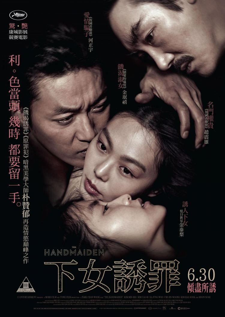 ดูหนัง The Handmaiden (2016) ล้วง เล่ห์ ลวง รัก