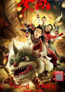 ดูหนัง Nian (2020) [ซับไทย]