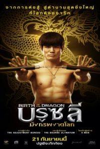 ดูหนัง Birth Of The Dragon (2016) บรูซลี มังกรผงาดโลก