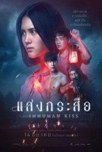ดูหนัง Krasue: Inhuman Kiss (2019) แสงกระสือ