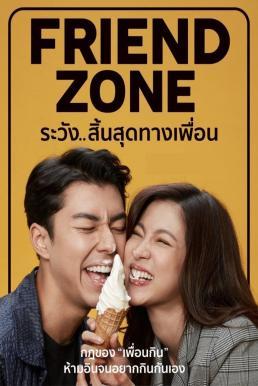 ดูหนัง Friend Zone (2019) ระวัง สิ้นสุดทางเพื่อน