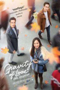 ดูหนัง Gravity Of Love (2018) รักแท้ แพ้แรงดึงดูด