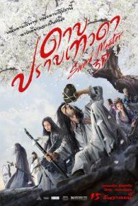 ดูหนัง Sword Master (2016) ดาบปราบเทวดา