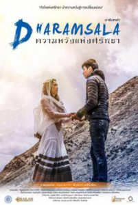 ดูหนัง Dharamsala (2017) ดารัมซาล่า ความหวังแห่งศรัทธา
