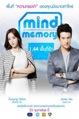 ดูหนัง Mind Memory 1.44 (2017) พื้นที่รัก