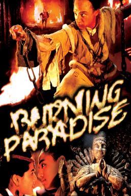 ดูหนัง Burning Paradise (1994) ปึงซีเง็ก เผาเล่งเน่ยยี่