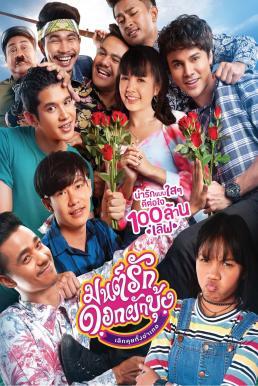 ดูหนัง Morning Glory Love Story (2020) มนต์รักดอกผักบุ้ง เลิกคุยทั้งอำเภอ