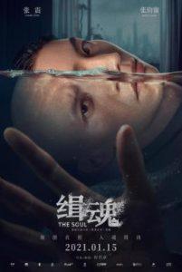 ดูหนัง The Soul (2021) จิตวิญญาณ [ซับไทย]