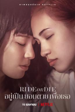 ดูหนัง Ride or Die (2021) อยู่เป็น ยอมตาย เพื่อเธอ