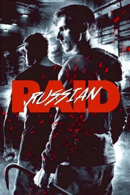 ดูหนัง Russkiy Reyd (2020) [ซับไทย]